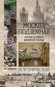 Юрий Супруненко -Москва подземная. Крона и корни великой тайны