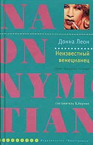 Донна Леон - Неизвестный венецианец
