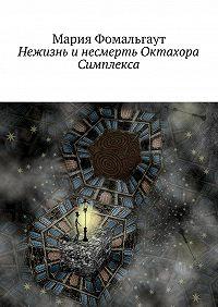 Мария Фомальгаут -Нежизнь инесмерть Октахора Симплекса