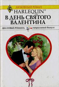 Ли Майклс -В День святого Валентина