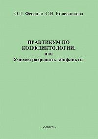 Светлана Колесникова -Практикум по конфликтологии, или Учимся разрешать конфликты