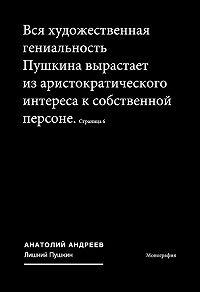 Анатолий Андреев -Лишний Пушкин