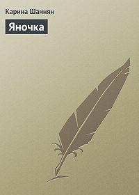 Карина Шаинян -Яночка