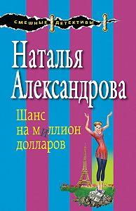 Наталья Александрова -Шанс на миллион долларов