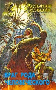 Вольфганг Хольбайн -Враг рода человеческого