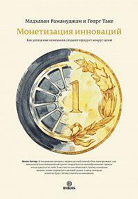 Георг Таке -Монетизация инноваций. Как успешные компании создают продукт вокруг цены