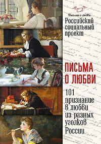 Коллектив авторов, Максим Бычков - Письма олюбви