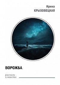 Ирина Крыховецкая -Ворожба (сборник)