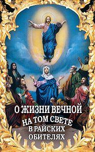 Алексей Фомин - О жизни вечной на том свете в райских обителях. Чудесные описания святыми угодниками Божьими Царства Небесного