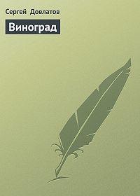 Сергей Довлатов -Виноград