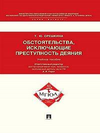 Татьяна Орешкина -Обстоятельства, исключающие преступность деяния. Учебное пособие для магистрантов