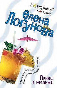 Елена Логунова - Принц в неглиже