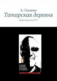 А. Гасанов -Татарская деревня. Сборник рассказов№ 17