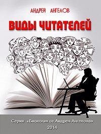 Андрей Ангелов -Виды читателей
