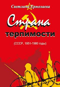Светлана Ермолаева -СТРАНА ТЕРПИМОСТИ (СССР, 1951–1980 годы)