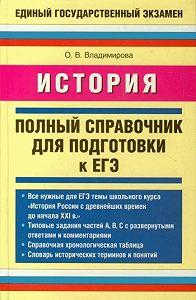 О. В. Владимирова - История. Полный справочник для подготовки к ЕГЭ