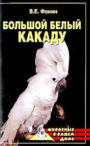 Е. В. Фомин -Большой белый какаду