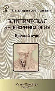 Всеволод Скворцов -Клиническая эндокринология. Краткий курс
