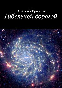 Алексей Еремин -Гибельной дорогой