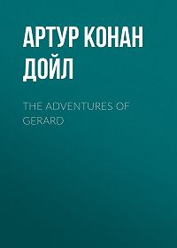 Артур Конан Дойл -The Adventures of Gerard