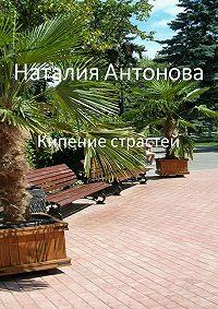 Наталия Антонова -Кипение страстей