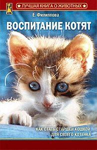 Елена Филиппова - Воспитание котят