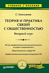 Станислав Михайлович Емельянов - Теория и практика связей с общественностью. Вводный курс