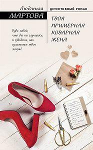 Людмила Мартова -Твоя примерная коварная жена