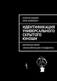 Кирилл Кошкин, Эрик Илюкевич - Идентификация универсального скрытого юноши