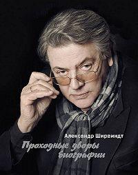 Александр Ширвиндт -Проходные дворы биографии