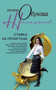 Оксана Обухова - Ставка на проигрыш