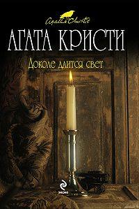 Агата Кристи - Доколе длится свет (сборник)