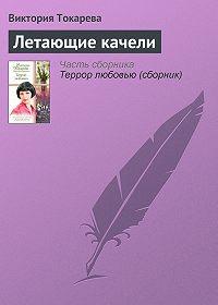 Виктория Токарева -Летающие качели