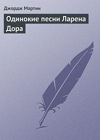 Джордж Мартин -Одинокие песни Ларена Дора