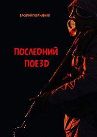 Василий Гавриленко -Последний поезд