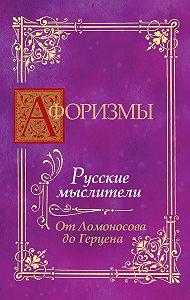 В. Носков -Афоризмы. Русские мыслители. От Ломоносова до Герцена