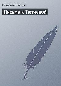 Вячеслав Пьецух -Письма к Тютчевой