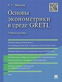Александра Малова - Основы эконометрики в среде GRETL. Учебное пособие