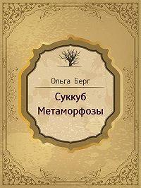 Ольга Берг - Суккуб. Метаморфозы (сборник)