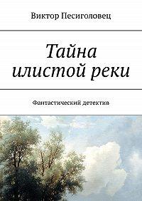 Виктор Песиголовец -Тайна илистой реки. Фантастический детектив