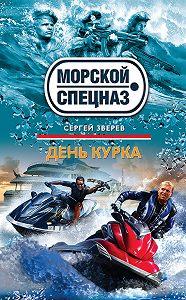 Сергей Зверев -День курка