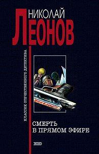 Николай Леонов - Смерть в прямом эфире