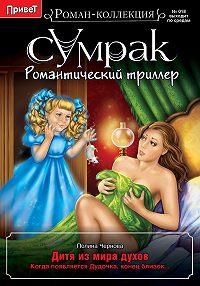 Полина Чернова -Дитя из мира духов