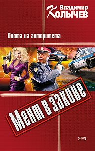 Владимир Колычев -Охота на авторитета