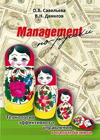 Владимир Данилов -Management по-русски. Технология эффективного управления в малом бизнесе