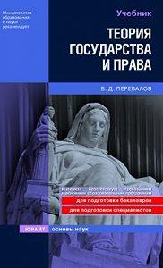 Виктор Перевалов -Теория государства и права: учебник