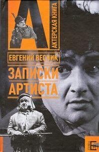 Евгений Весник - Записки артиста
