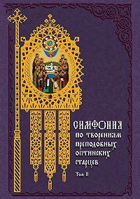 Татьяна Терещенко - Симфония по творениям преподобных оптинских старцев. Том II. П–Я