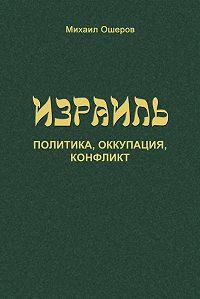 Михаил Ошеров -Израиль: политика, оккупация, конфликт