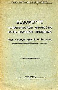 Владимир Михайлович Бехтерев - Бессмертие человеческой личности как научная проблема
